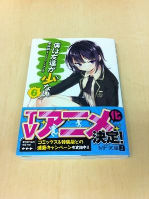 boku wa tomodachi ga sukunai light novel volume 10 pdf